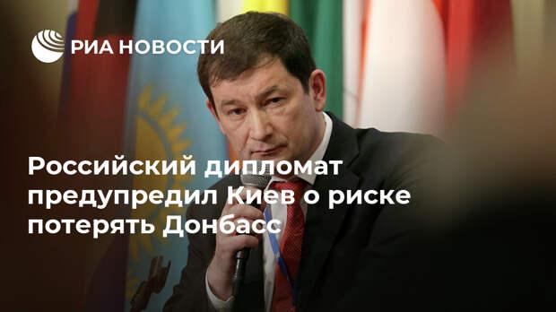 Российский дипломат предупредил Киев о риске потерять Донбасс
