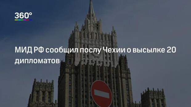 МИД РФ сообщил послу Чехии о высылке 20 дипломатов