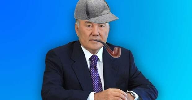 Что общего у Назарбаева и Шерлока Холмса?