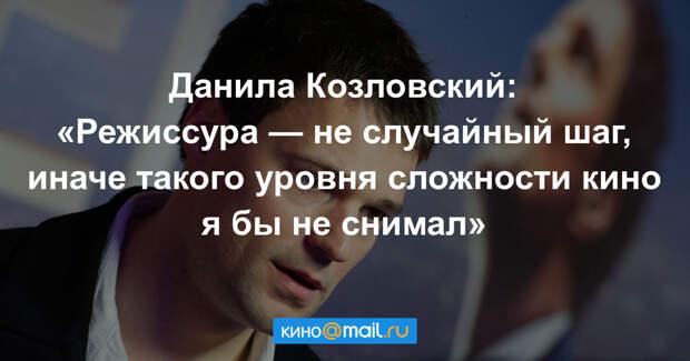 Данила Козловский: «Я знал, куда иду и зачем мне это нужно»