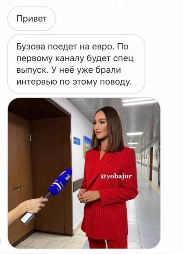 Слух дня: Бузова поедет на Евровидение 2020