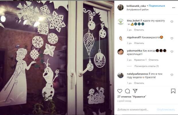 Фото дня: жители Алтуфьева создали новогодний сюжет на окне
