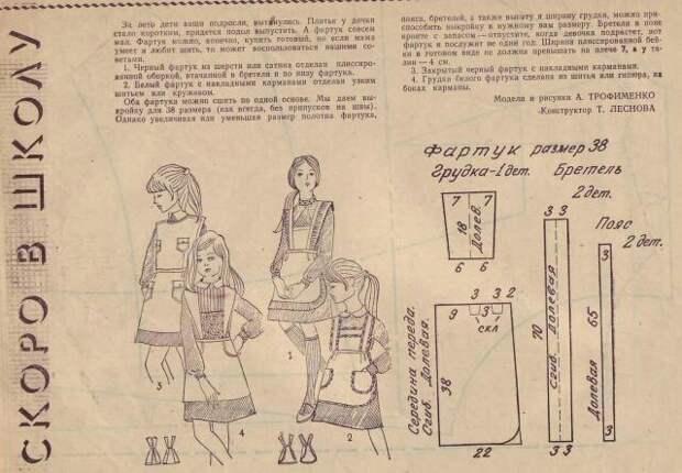 Подборка выкроек советских школьных фартуков