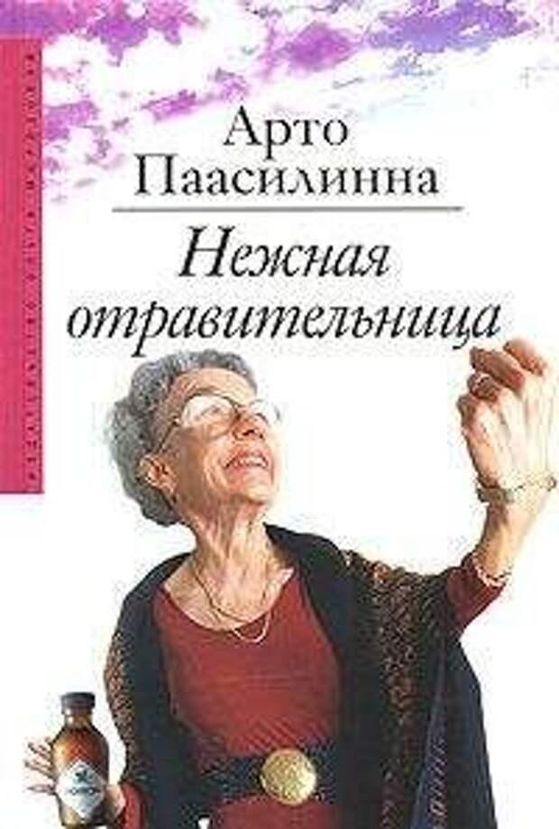Арто Паасилинна и его юмористические романы