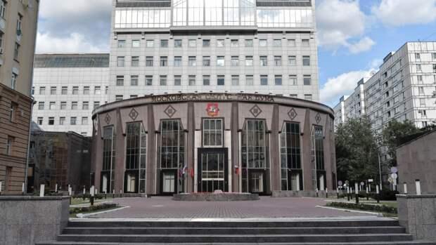 Здание Мособлдумы перешло в собственность Москвы