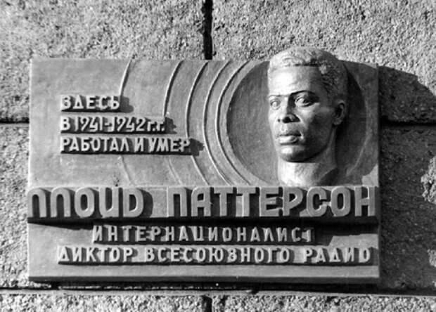 Мемориальная барельефная доска Ллойду Паттерсону на здании радиоцентра Комсомольска-на-Амуре
