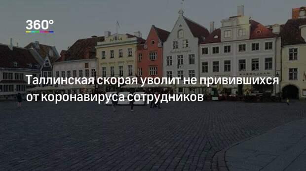 Таллинская скорая уволит не привившихся от коронавируса сотрудников