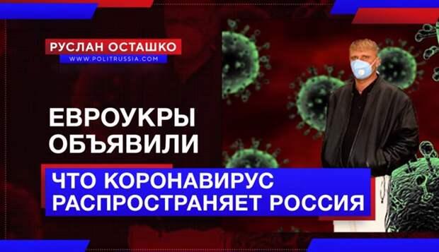 Евроукры разглядели в распространении коронавируса «руку Кремля»