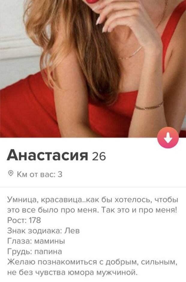 Смешные анкеты с сайта знакомств, где люди пытаются найти любовь