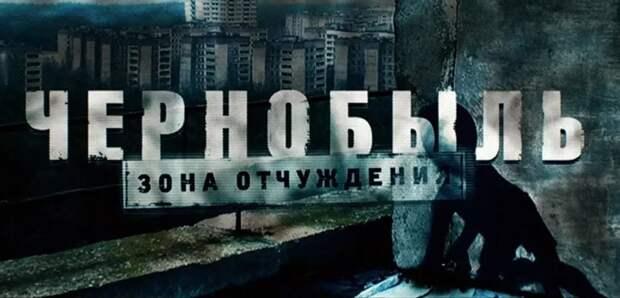 В телеэфир возвращается фантастическая вселенная проекта «Чернобыль: Зона отчуждения»