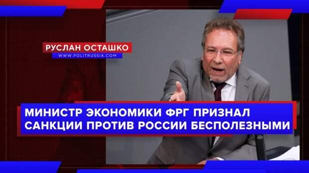Министр экономики ФРГ признал санкции против России бесполезными