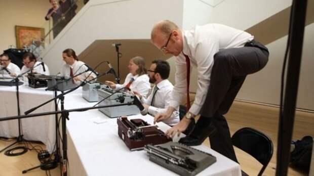 Бостонский оркестр пишущих машинок