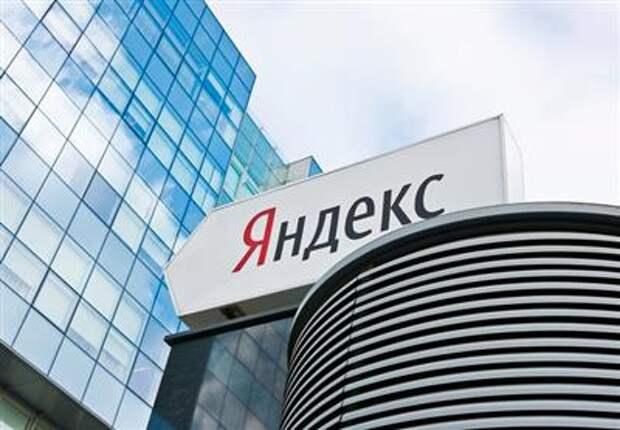 """ФАС возбудила дело против """"Яндекса"""" из-за дискриминационных условий на рынке поиска в сети"""