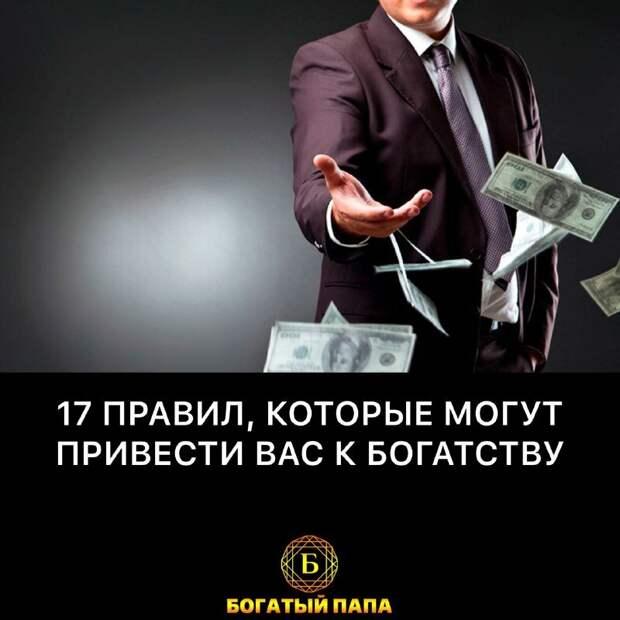 17 правил, которые могут привести вас к богатству