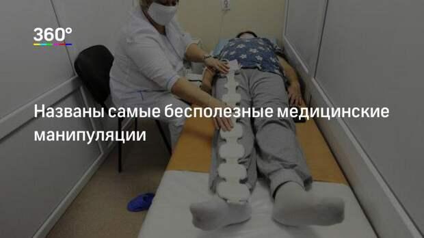 Названы самые бесполезные медицинские манипуляции