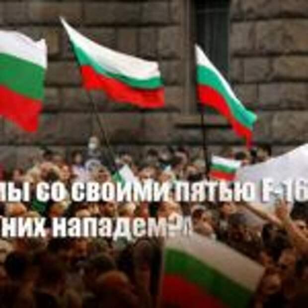 «Нет и еще раз нет»: Болгары прокомментировали возможность военного конфликта с Россией