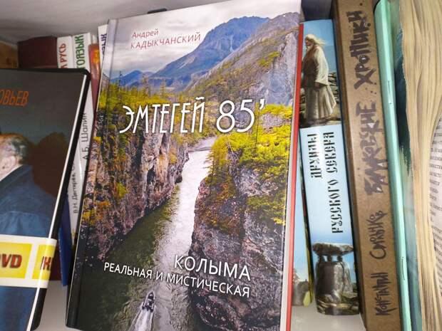 66  Записки колымчанина