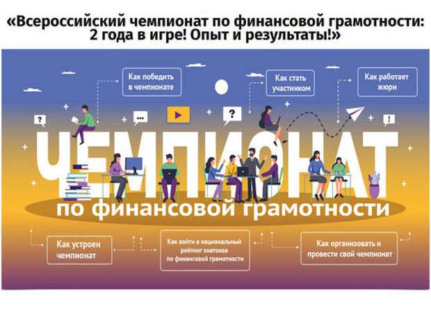 Состоялся онлайн-марафон Всероссийского чемпионата по финансовой грамотности