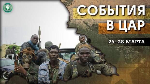 Подготовка к инаугурации и бои за город Бесан — что произошло в ЦАР за 24–28 марта