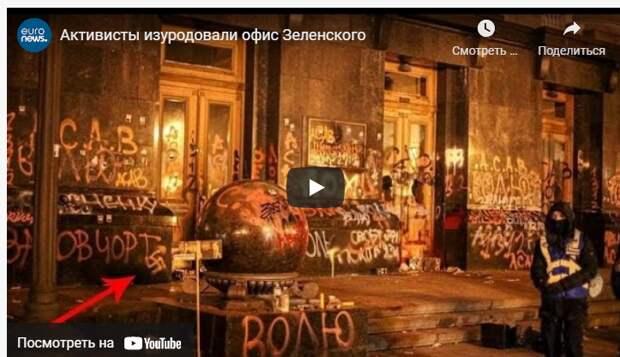 «Президентский погром» в Киеве – о чем стоит беспокоиться Москве?