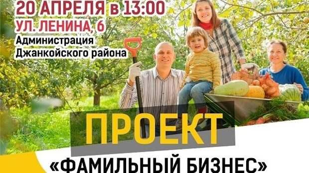 В администрации Джанкойского района пройдёт презентационная сессия проекта «Фамильный бизнес» по развитию семейного бизнеса
