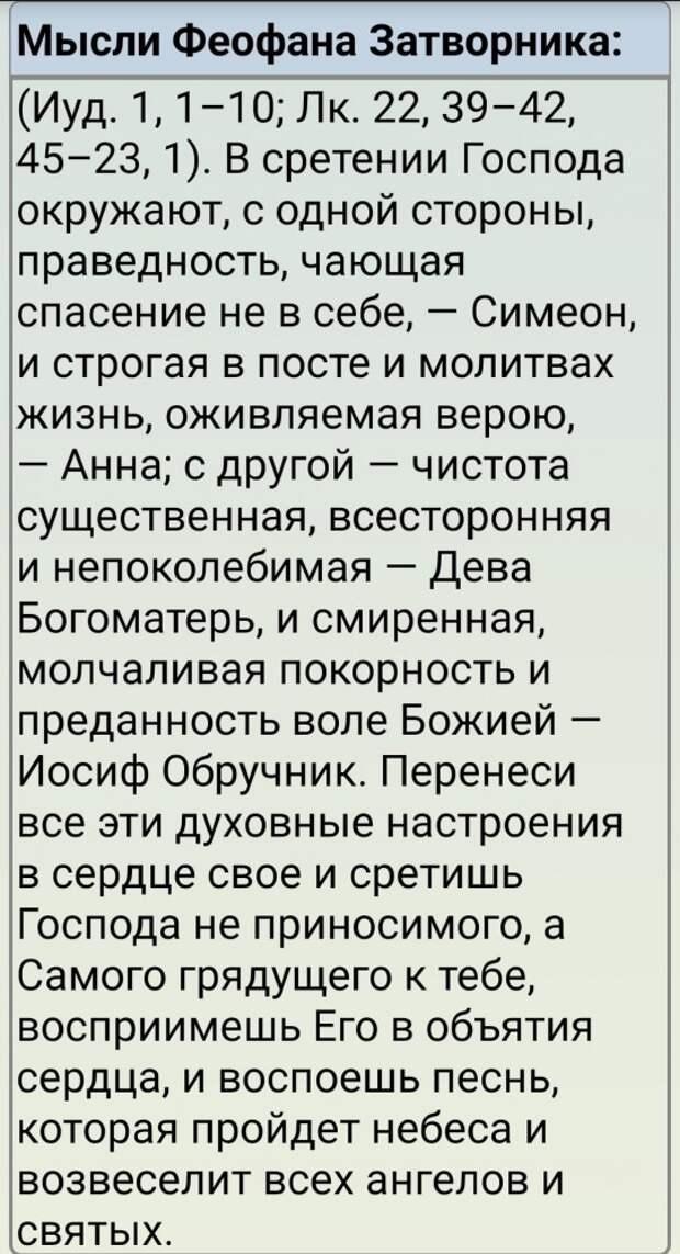 Мысли Феофана Затворника