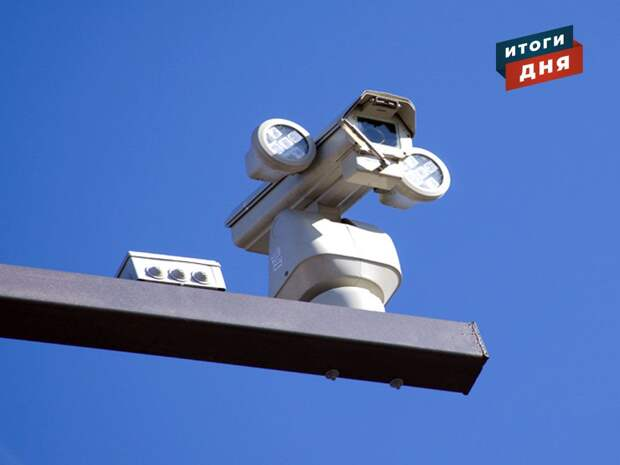 Итоги дня: новые камеры на федеральной трассе в Удмуртии, жертвы мобильных мошенничеств и прогноз погоды