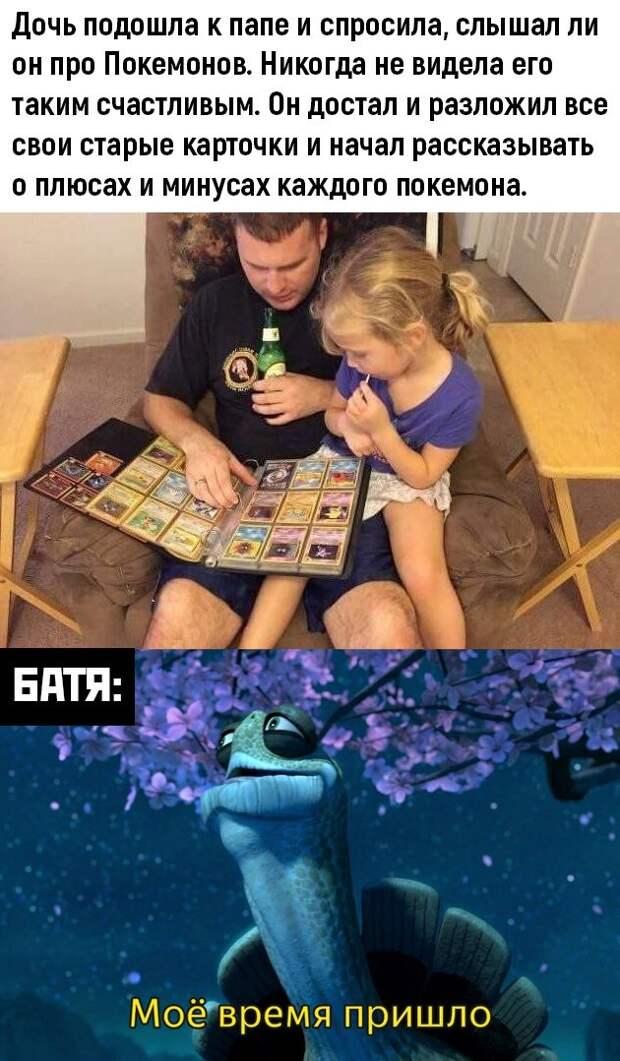 Покемоны и отец