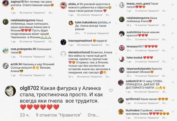 Загитова трудится как пчелка: видео