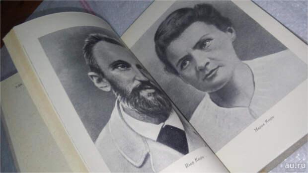 Самая известная книга Евы Кюри