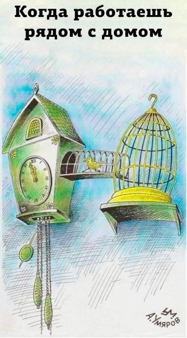 Возможно, это иллюстрация (текст «когда работаешь рядом с домом I A II 4 IN а.умяров M»)