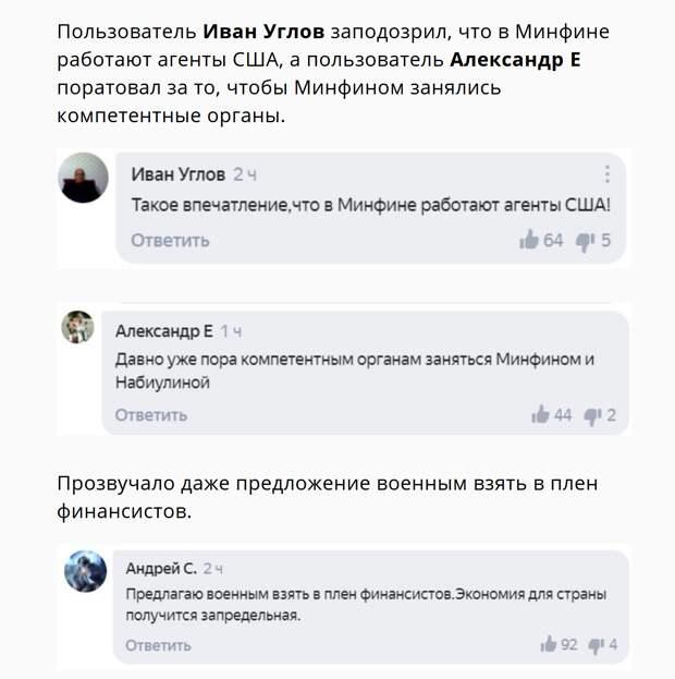 В Сети предложили сократить минфин вместо сокращения вооруженных сил