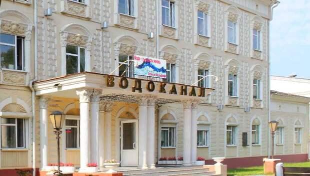 В Подольске директору «Водоканала» присвоят звание почетного жителя округа