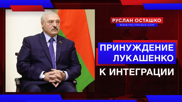 Принуждение Лукашенко к интеграции стартовало