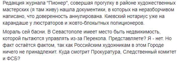 А царь-то ненастоящий! Что творится в «Союзе художников» Севастополя?