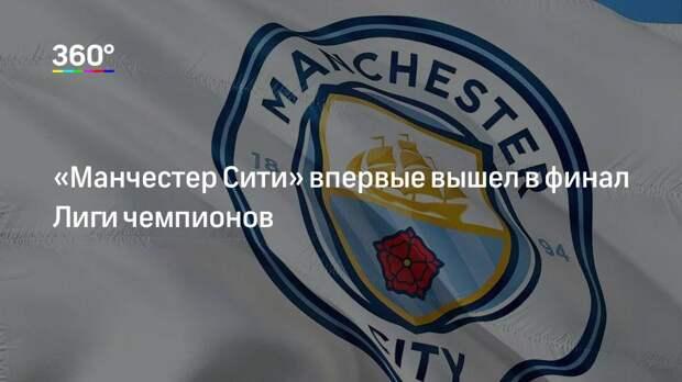 «Манчестер Сити» впервые вышел в финал Лиги чемпионов