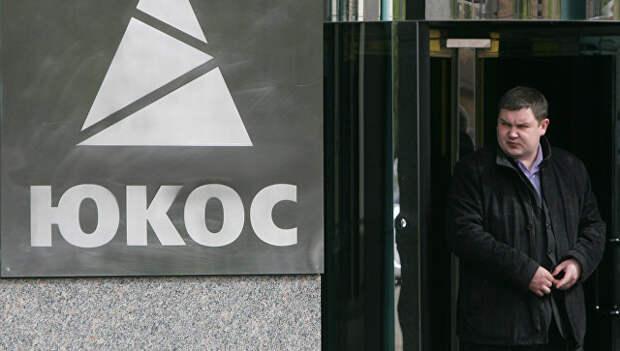 Офис нефтяной компании Юкос в Москве. Архивнео о