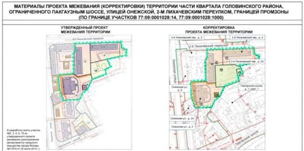 Проект межевания территории во 2-м Лихачевском стал доступен для обсуждений