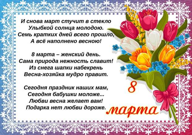 Поздравляем всех женщин с праздником 8 марта!