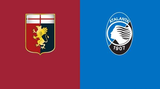 «Дженоа» – «Аталанта». 15.05.2021. Где смотреть онлайн трансляцию матча