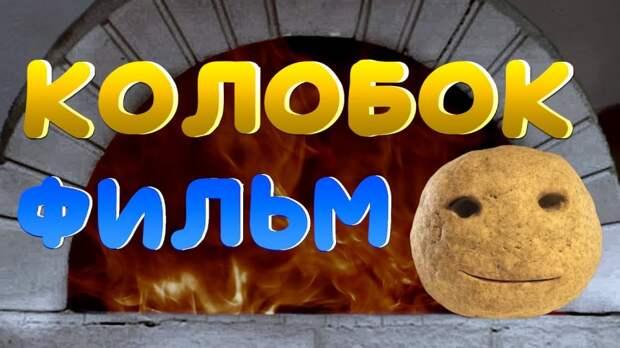 Колобок (фильм)