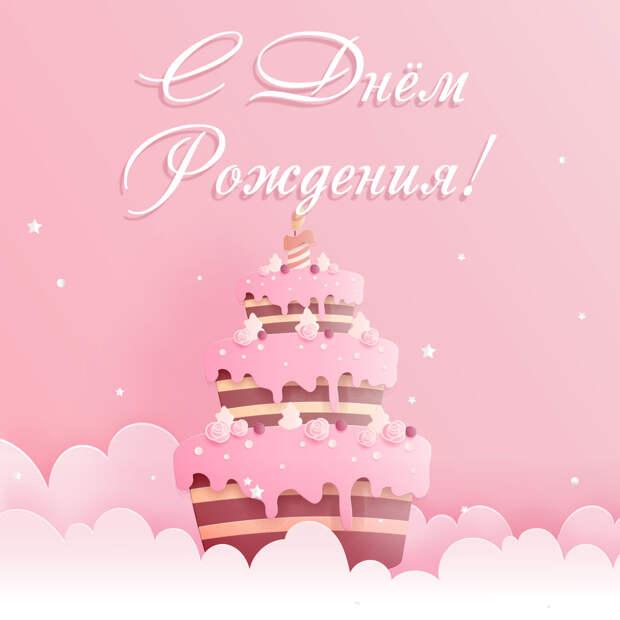 Розовая открытка с днем рождения с тортом