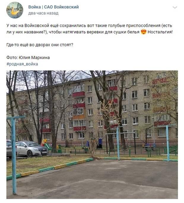 Фото дня: двор в Войковском, возвращающий в детство