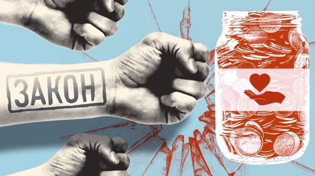 «Это вызов»: новый закон для контроля иноагентов испугал благотворителей
