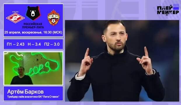 «Спартак» — ЦСКА: видеопрогноз на матч РПЛ 25.04.2021