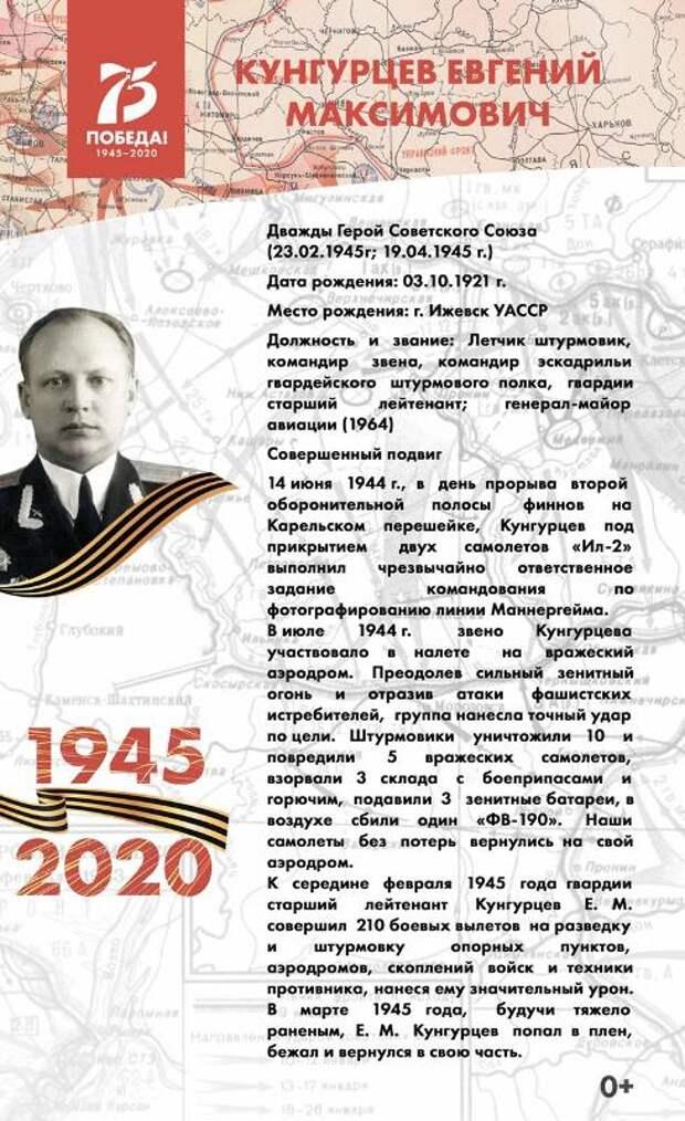 В Ижевске 45 остановок украсят плакатами о героях Великой Отечественной войны