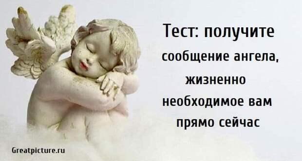 Тест: получите сообщение ангела, жизненно необходимое вам прямо сейчас