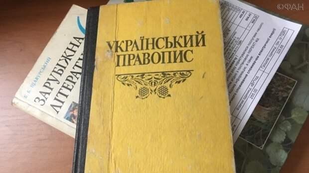 Сложности перевода: тысячи украинских чиновников не смогли сдать экзамен на знание «мовы»