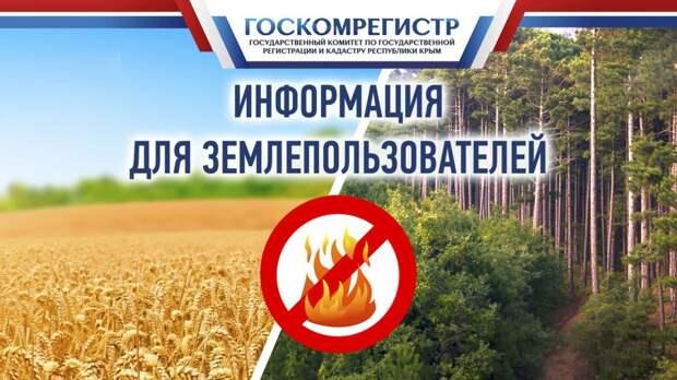 В период действия особого противопожарного режима землепользователи должны уделять внимание мерам безопасности на своих участках — Александр Костюк