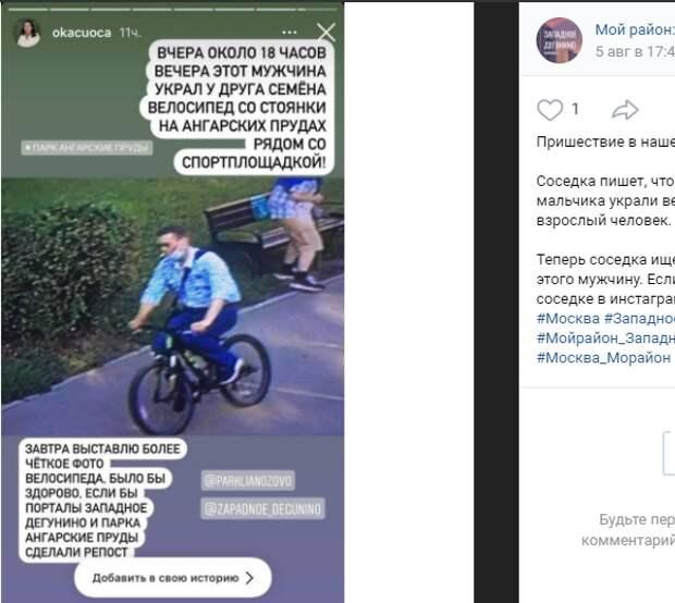Похитителя велосипеда на Ангарских прудах ищут через соцсети и репосты